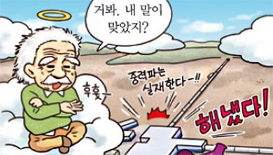 [가상인터뷰] 아인슈타인도 깜짝 놀란 중력파 발견!