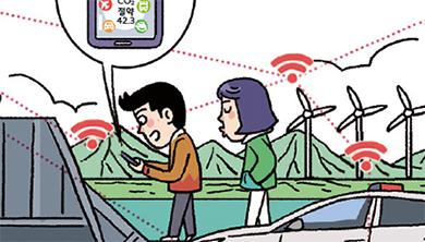 Part 2. 스마트 시티, 도시가 똑똑해진다!