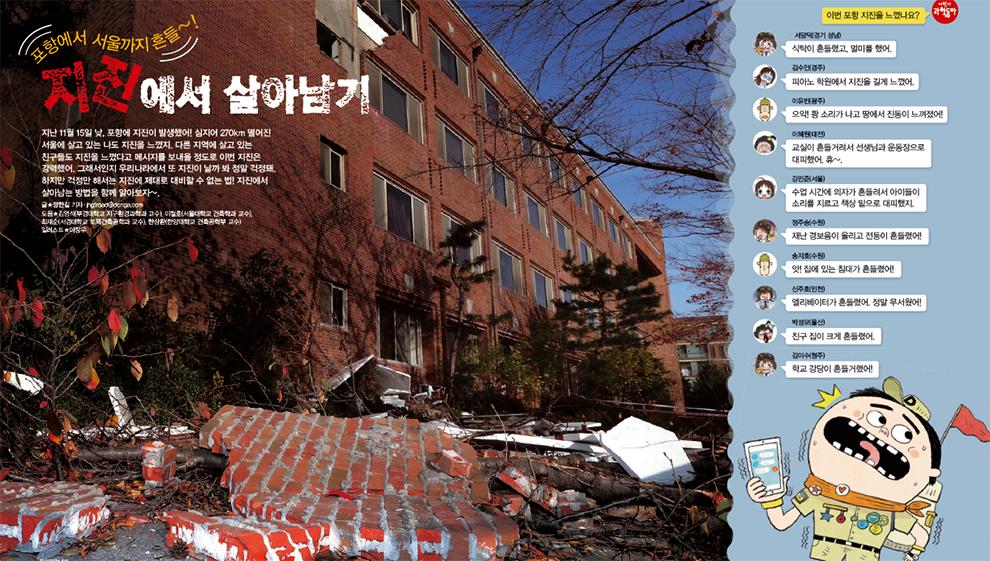 Intro. 포항에서 서울까지 흔들~! 지진에서 살아남기