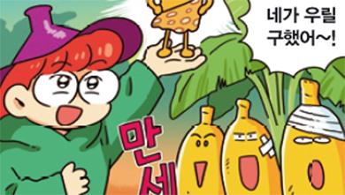 [가상인터뷰] 야생종으로 바나나의 멸종을 막는다?!