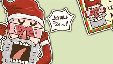 [퍼즐탐정 썰렁홈즈 3] 크리스마스 선물 도둑 ' 그리 수머스'