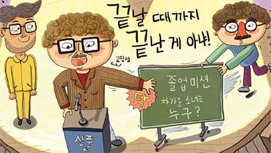 [비주얼 과학교과서] 비밀과학수사대의 졸업 미션