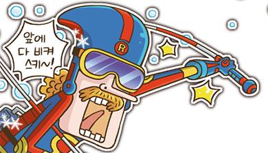 [퍼즐탐정 썰렁홈즈 4] 스키 선수 '부디치 지마스키'