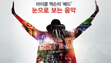 [DJ CHO의 롤링수톤] 마이클 잭슨의 '배드' 눈으로 보는 음악