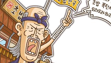 [퍼즐탐정 썰렁홈즈 4] 초밥 장인 '스시무라 마니무라'