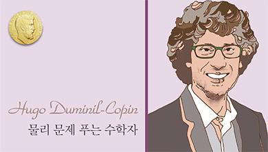[필즈상 미리보기] 휴고 듀밀-코핀