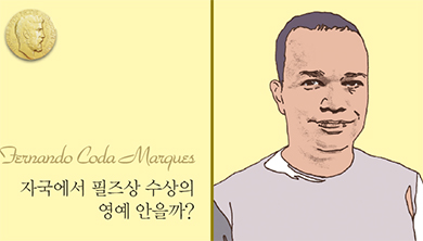 [필즈상] 자국에서 필즈상 수상의 영예 안을까? 페르난도 코다 마르케스