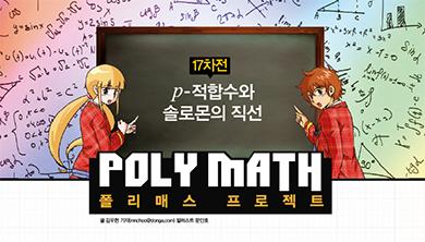 [폴리매스 프로젝트] P-적합수와 솔로몬의 직선