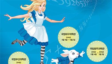 [국립과학관 공동특별전] 수학나라의 앨리스