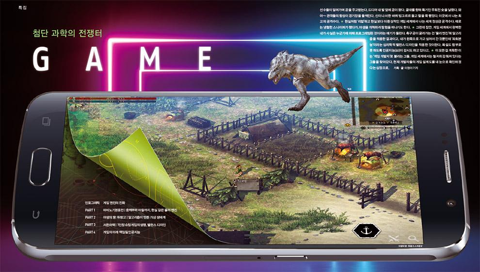 Intro. 첨단 과학의 전쟁터, 게임