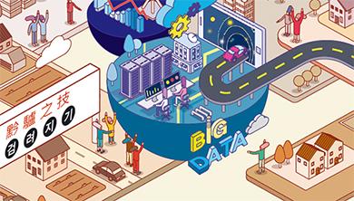 [Issue] 빅데이터 하나로 미래 도시 탈바꿈