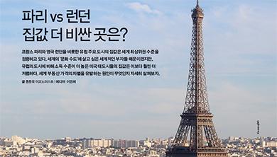 [Issue] 파리 vs 런던 집값 더 비싼 곳은?