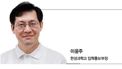 """이윤주 한성과학고 입학홍보부장 - """"성패보다 성장 꿈꿔야"""""""