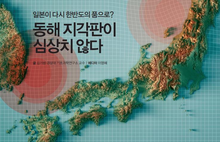 [Origin] 일본이 다시 한반도의 품으로? 동해 지각판이 심상치 않다