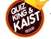 [QUIZ KING & KAIST] 웰컴 투 KAIST