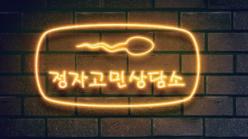 [Culture] 정자왕 꿈꾸는 당신에게