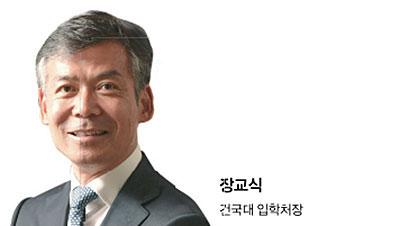 """장교식 건국대 입학처장 - """"기본기에 충실해야 유리"""""""