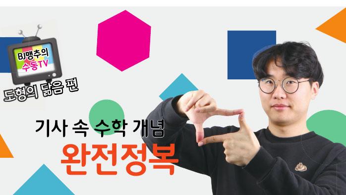[BJ맹추의 수동TV] 기사 속 수학 개념 완전정복 - 도형의 닮음 편