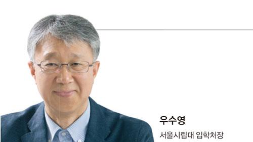 """우수영서울시립대 입학처장 - """"서류 비중 높여 면접 부담 줄였다"""""""