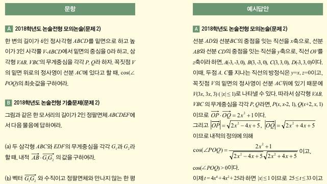서울시립대 수리논술 대비 전략
