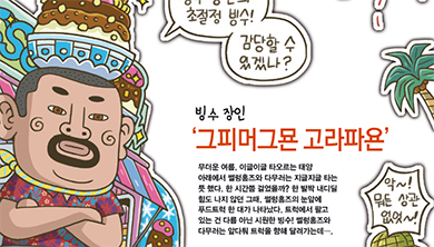 [퍼즐탐정 썰렁홈즈 4] 빙수 장인 '그피머그묜 고라파욘'
