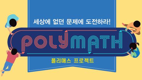 [폴리매스 프로젝트] 세상에 없던 문제에 도전하라!