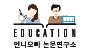 [언니오빠 논문연구소] 버려졌던 이론의 재탄생