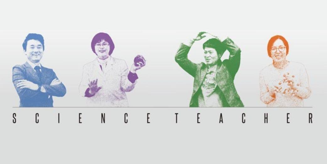[스승의 날] 우리 과학 선생님을 취재해 주세요