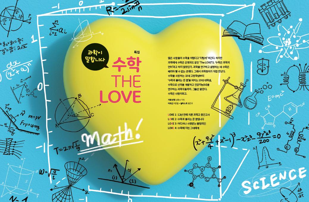 과학이 말합니다 수학 THE LOVE