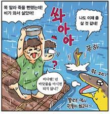 [가상인터뷰] 바다뱀도 바닷물을 못 마신다?