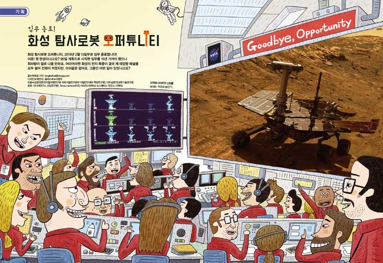 화성탐사로봇 오퍼튜니티