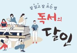 [6월 입시정보] 학교생활기록부 내 독서활동 가이드