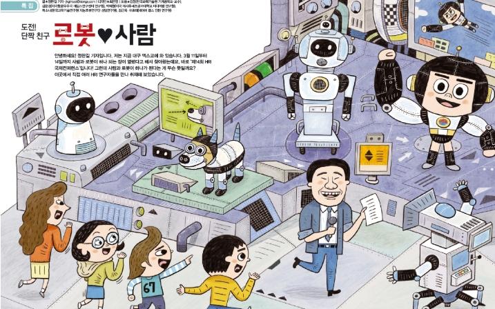 로봇♥사람