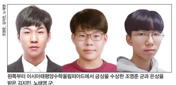 [수학뉴스] 한국, 제31회 아시아태평양수학올림피아드 종합 1위
