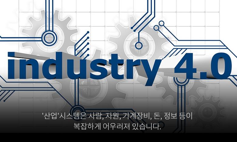 [이투스 입시정보] 산업공학과