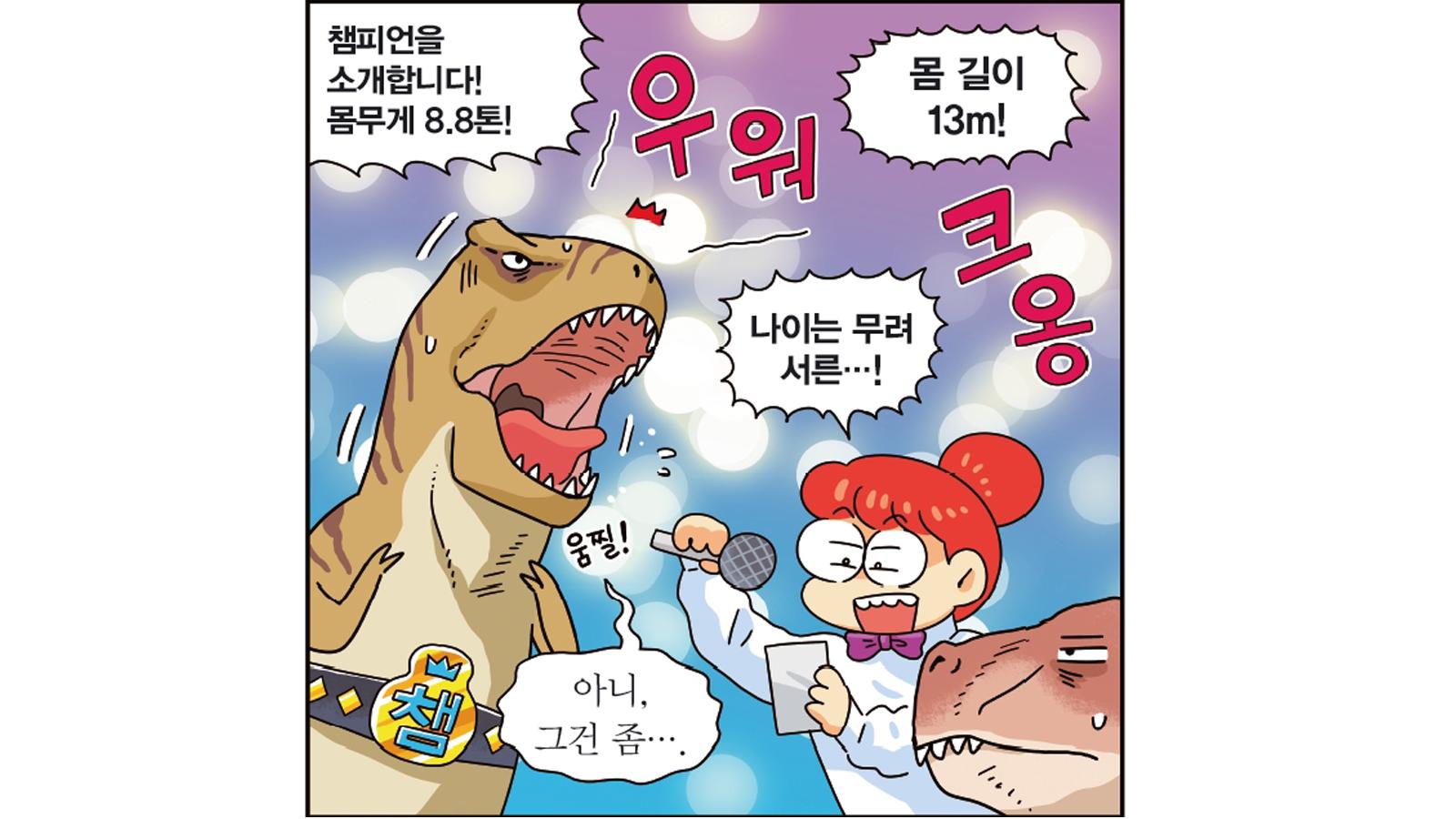[가상인터뷰]최대 티라노사우루스 '스코티' 복원