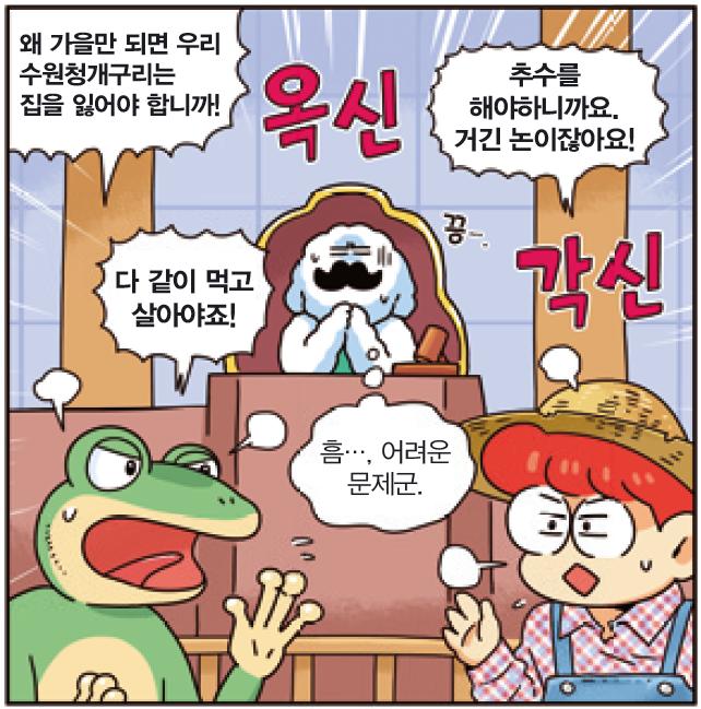 [가상인터뷰] 수원청개구리를 지켜줘!
