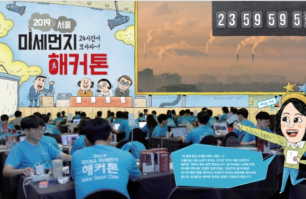 2019 서울 미세먼지 해커톤