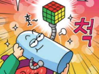 [만화뉴스] 루빅스 큐브를 1초 만에 푸는 AI 등장!