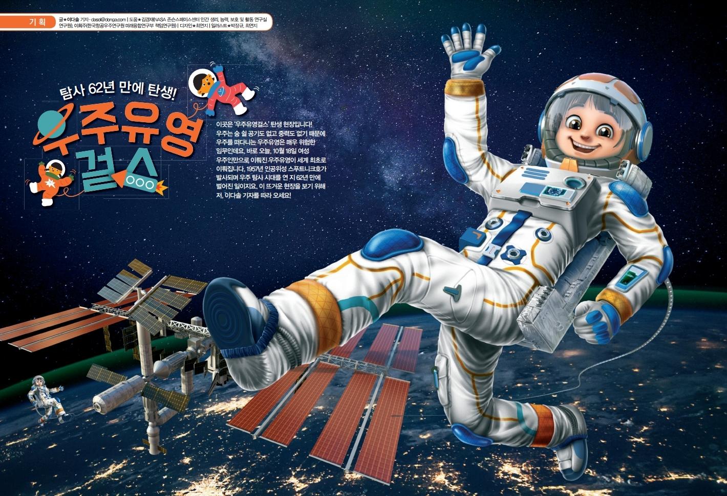 탐사 62년 만에 탄생! 우주 유영 걸스