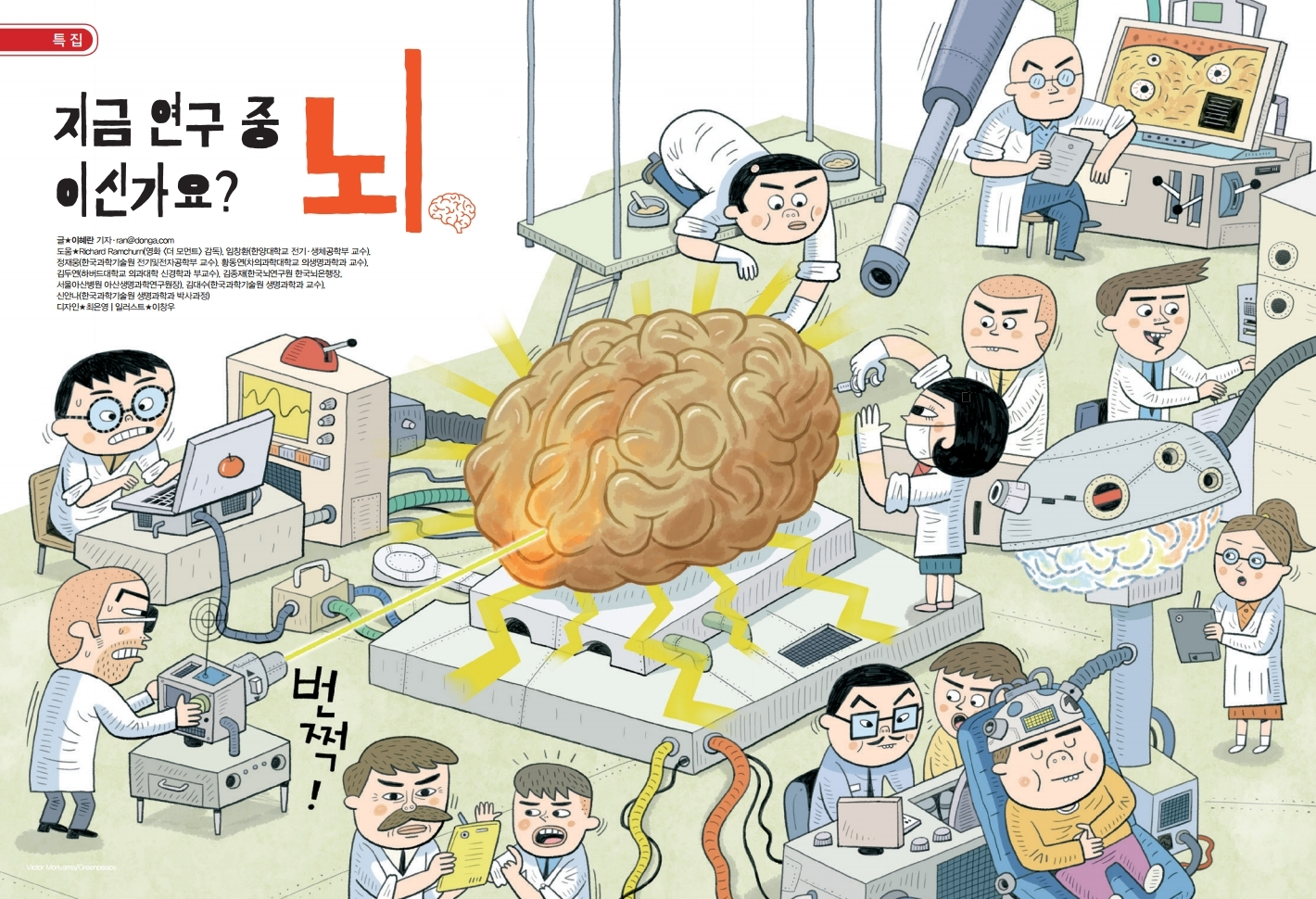 뇌, 지금 연구 중 이신가요?