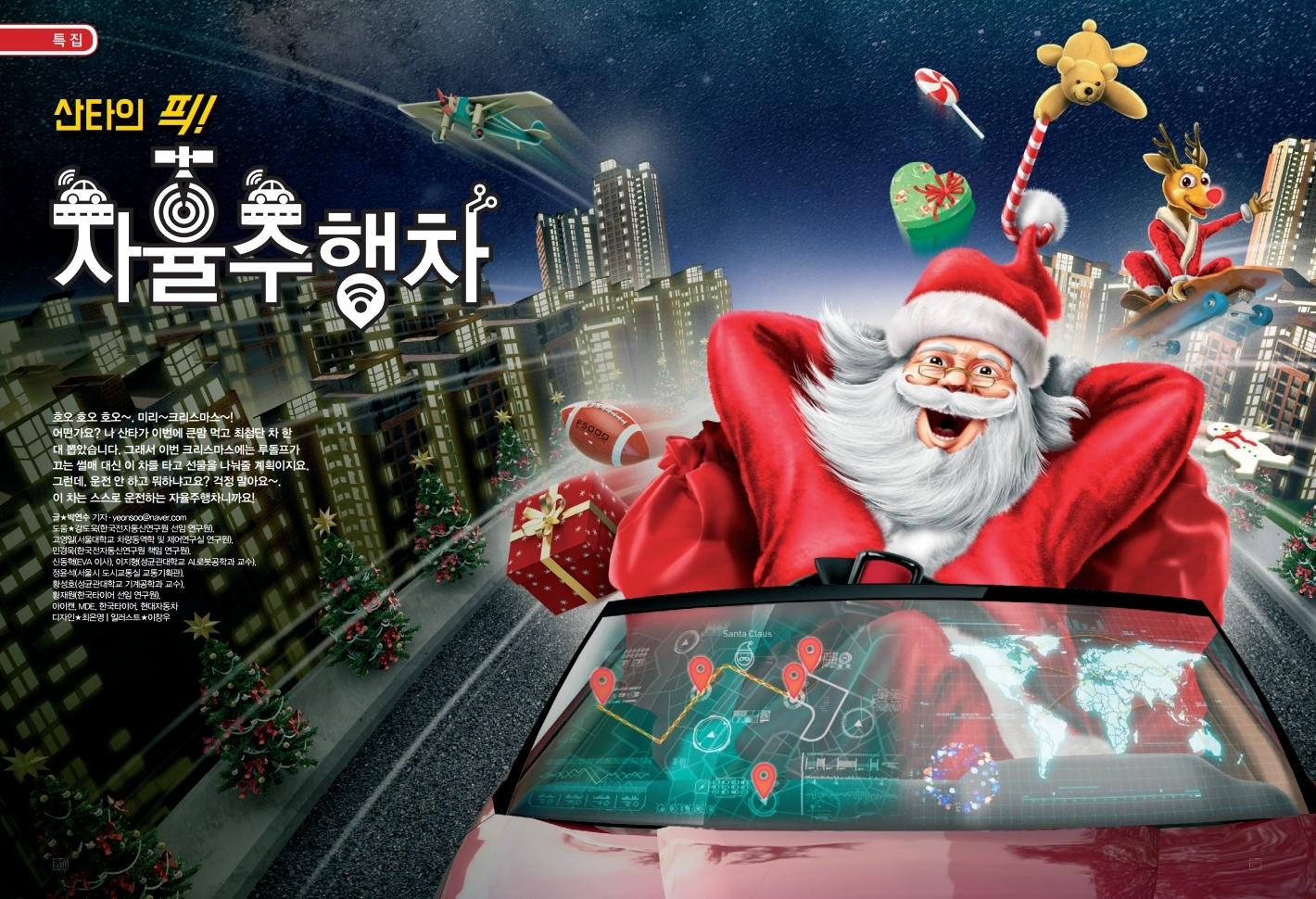 산타의 픽! 자율주행차