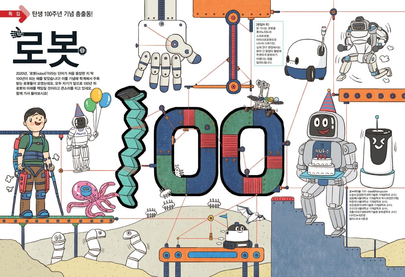 탄생 100주년 기념 총출동! 로봇