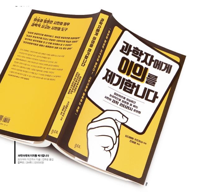 [이달의 책] 지동설은 맞고, 천동설은 틀리다? 외