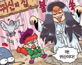 [가상인터뷰] 비둘기는 머리카락이 무서워!
