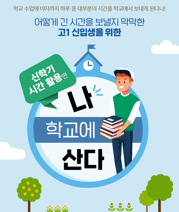 [3월 입시정보] 신학기 시간 활용편