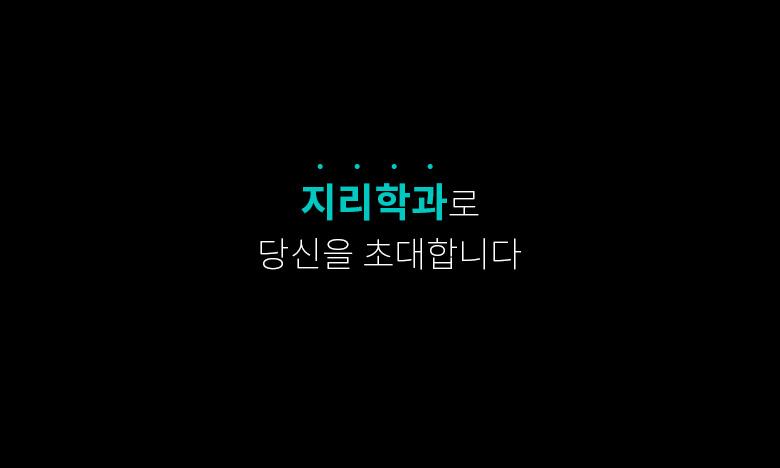 [이투스 입시정보] 지리학과