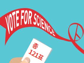 [VOTE FOR SCIENCE] 총121표 유권자들의 선택은?