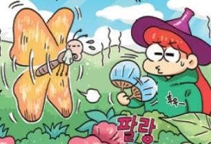 [가상인터뷰] 나비, 날갯짓으로 체온을 유지한다?!