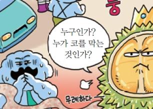 [가상인터뷰] 똥 냄새 나는 두리안, 전기차 배터리로 쓴다?